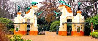 Вход в зоопарк Хагенбек