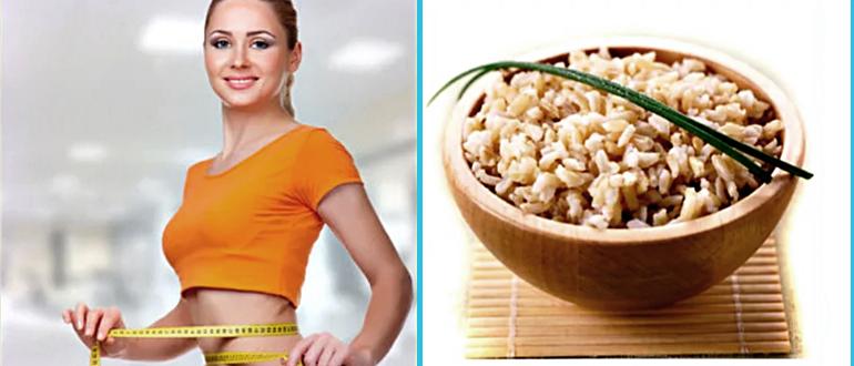 Темный рис для похудения