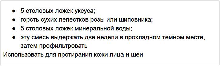 Лосьон из уксуса — рецепт
