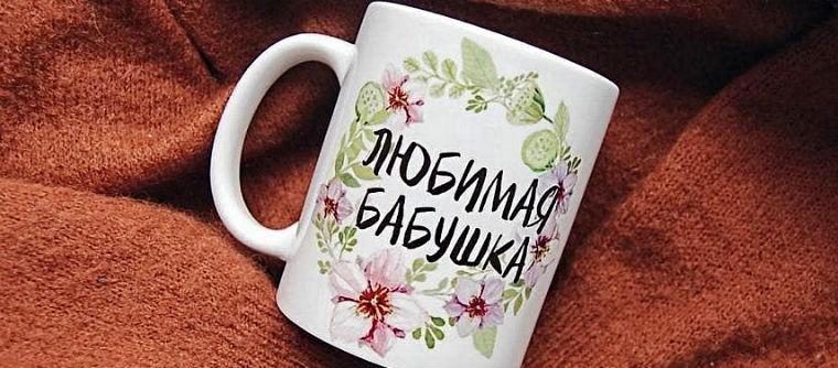 Кружка с надписью Любимая бабушка