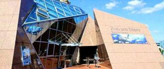 Вход в морской зоопарк бремерхафен