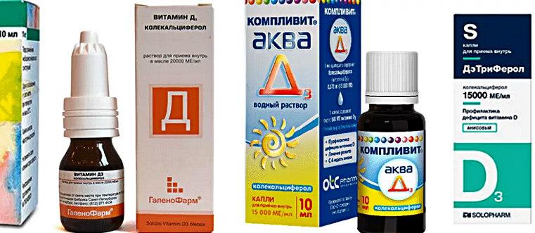 Витамин D в аптечных препаратах