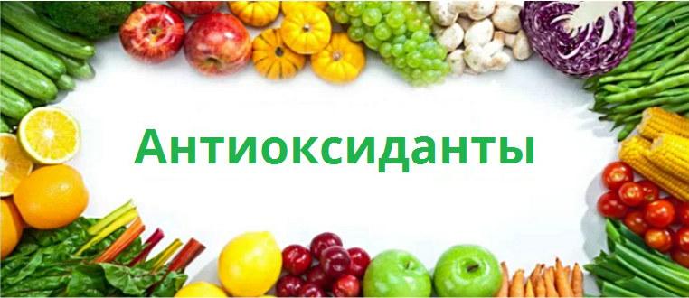 Антиоксиданты в овощах фруктах