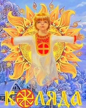 Коляда-бог молодого Солнца