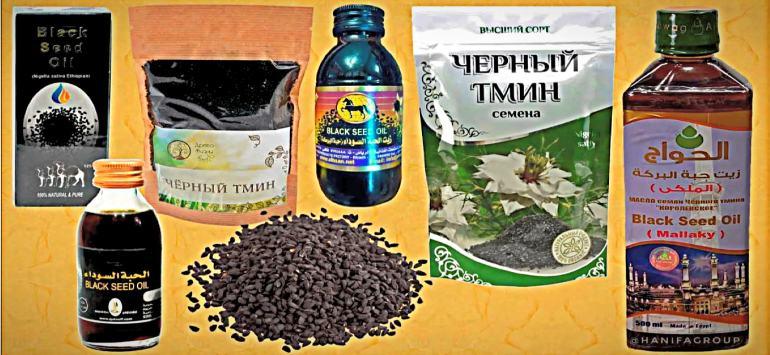 Продукты из черного тмина