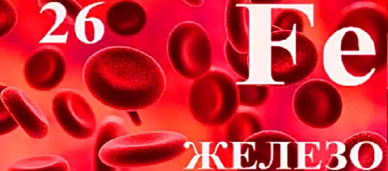 Элемент железо в крови